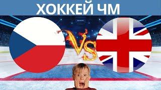 Хоккей Чехия Великобритания Чемпионат мира по хоккею 2021 в Риге итог и результат