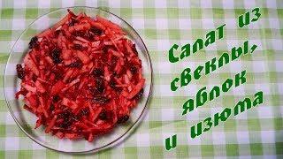 Салат из свеклы, яблок и изюма / КУХОННАЯ КЛЕТКА