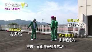 高校生の斉木楠雄(山崎賢人)は、テレポート、テレパシーなどの超能力...