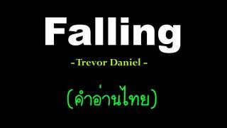 [คำอ่านไทย] Trevor Daniel - Falling lyrics