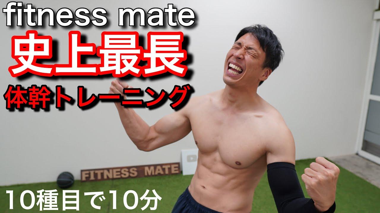 【体幹10分】fitness mate史上最長!体幹トレーニング!!