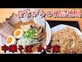 【中華そば かど家】徳島ラーメン烈伝vol.7 の動画、YouTube動画。