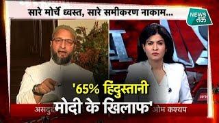 LIVE शो में अंजना ओम कश्यप के तीखे सवालों में घिरे ओवैसी, क्या बोलने लगे? EXCLUSIVE
