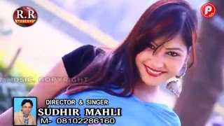 SEEMA RE || सीमा रे ॥ NAGPURI SONG JHARKHAND 2016 || SUDHIR MAHLI