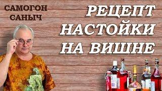 Рецепт настойки на вишне / Рецепты настоек / Самогон Саныч