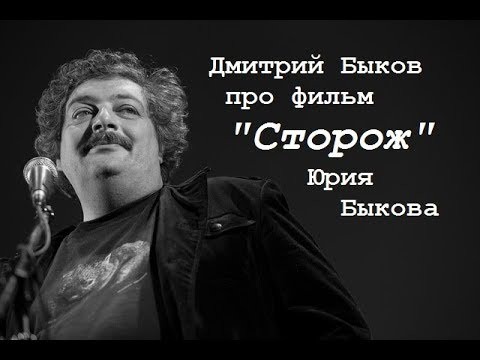 """Про фильм """"Сторож"""" Юрия Быкова"""
