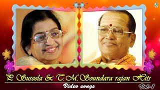 T.M.சௌந்தர்ராஜன் P.சுசிலா சூப்பர்  ஹிட் பாடல்கள்