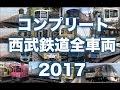【西武鉄道】 2017 現有車両 ラインナップ / 全13種類 / All trains of Seibu Railwa…