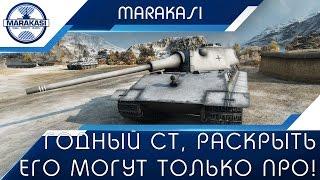 Необычный ст, раскрыть его могут только про! World of Tanks