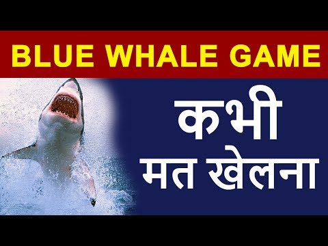 Blue Whale Game Challenge | How To Stay SAFE in INDIA | Don't DOWNLOAD IT | HINDI