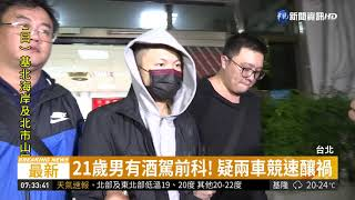 疑2車競速害3死 肇事駕駛移送法辦| 華視新聞 20181012
