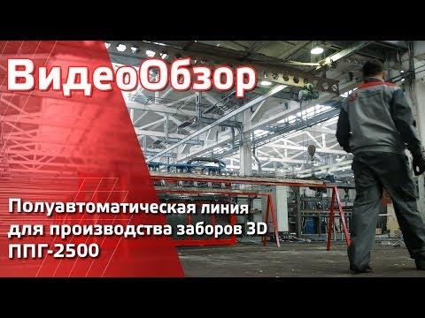 Оборудование для производства заборов 3D и систем ограждения. Полуавтоматическая линия ППГ-2500