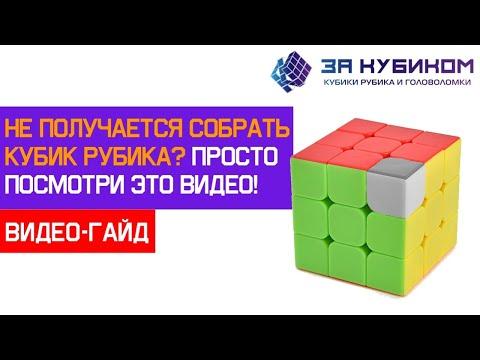 Почему не получается собрать кубик Рубика   Как решить кубик Рубика