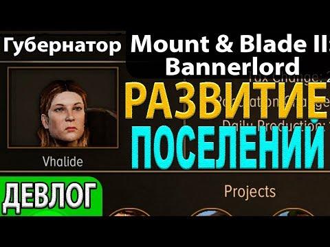 Развитие поселений и губернаторы в Mount & Blade II: Bannerlord, девлог разработчиков топ игры