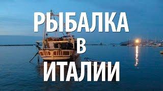 РЫБАЛКА в ИТАЛИИ - БУХТА САН МАРКО(Замечательная рыбалка в Италии. ▻▻▻ Рыболовный интернет-магазин: http://ali.pub/bctei ▻▻▻ Удочки и спиннинги..., 2014-07-06T13:36:37.000Z)
