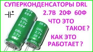 Тест суперконденсаторов DRL 2.7В 20Ф 60Ф. Ultracapacitor Supercapacitor testing DRL 2.7V 20F 60F.