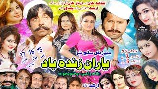 Shahid Khan, Arbaz Khan, Sidra Noor - Yaran Zindabad | Musical Show | 15th, 16th & 17th November