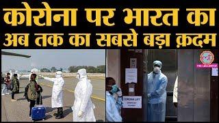 Covid 19  Coronavirus पर India ने रोकीं UK, Turkey की flights Quarantine