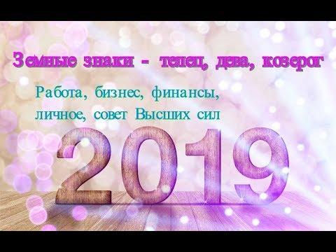 ПРЕДСКАЗАНИЕ на 2019 г. Земные знаки - ТЕЛЕЦ, ДЕВА, КОЗЕРОГ