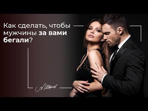 Сделайте так, чтобы мужчины за вами бегали! Совет семейного психолога. Мужская психология. Отношения