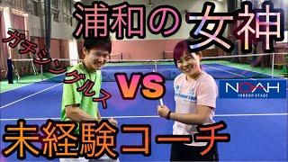 【テニス】第6戦!未経験コーチの挑戦!【シングルス勝負】下克上シリーズ