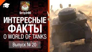 Video Интересные факты о WoT №20 - от Sn1p3r90 [World of Tanks] download MP3, 3GP, MP4, WEBM, AVI, FLV Januari 2018