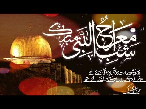 Jashn E Meraj un Nabi 1 ﷺ ﷺ ﷺ  Gulam Muhiuddin Subhani Sahab