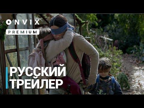 Птичий короб   Русский трейлер   Фильм [2018]