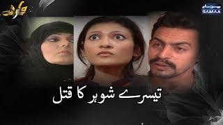Shohar ka Qatl | Wardaat | SAMAA TV | January 30, 2019
