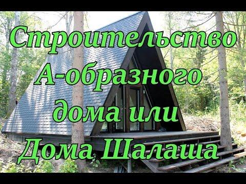Строительство А-образного дома или дома Шалаша