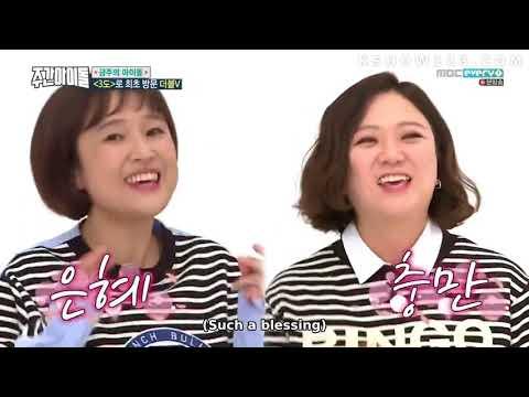180117 Weekly Idol Ep 338 Eng Sub  Double V Song Eun I & Kim Sook