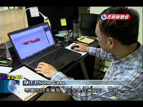 Taiwan company scores big with innovative cell phone case design