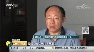[国际财经报道]投资消费 剩余劣质水泥去向不明 三名关键人物全部失联| CCTV财经
