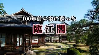 前橋歴史物語「臨江閣」