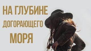 Трейлер к фанфику || Пираты Карибского моря || Fanfiction trailer || Pirates of the Caribbean