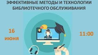 Эффективные методы и технологии библиотечно-информационного обслуживания