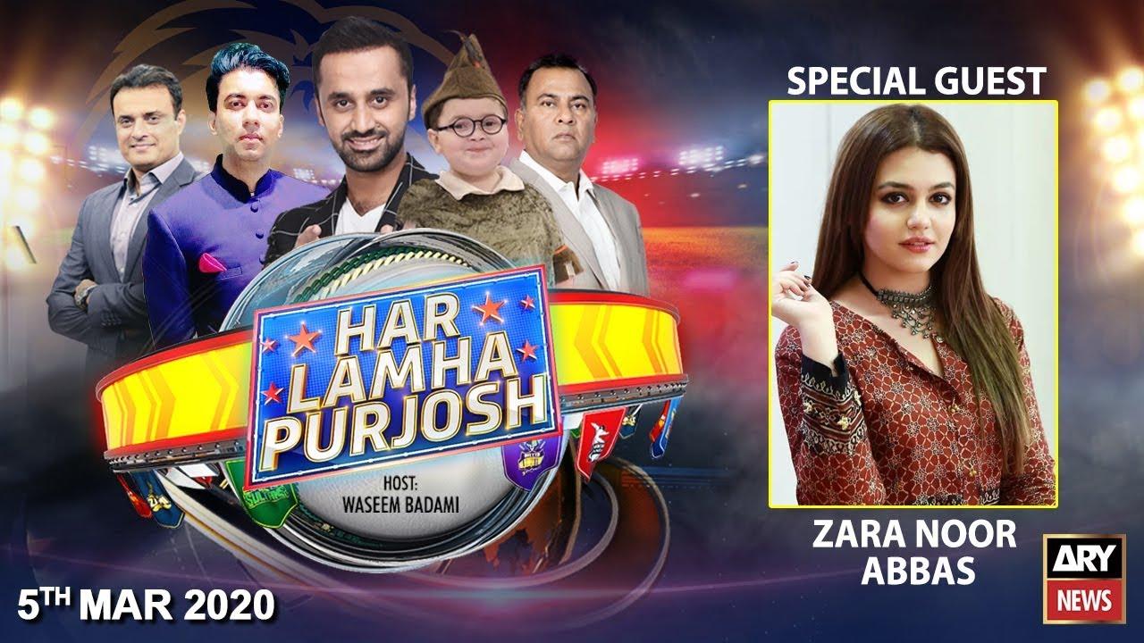 Har Lamha Purjosh | Waseem Badami | PSL5 | 5 March 2020