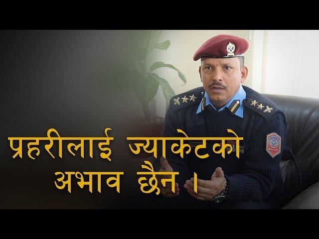 प्रहरीलाई ज्याकेटको अभाव छैन ll Suraj DG Khanal ll Ram Dutt Joshi ll