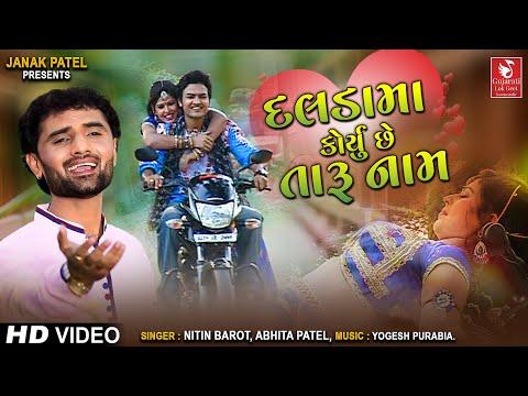 દલડામાં ?? કોર્યું છે તારું નામ I Gujarati Love Songs ? I  Dalma Koryu Chhe Taru Naam I Nitin Barot