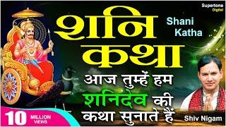 शनि गाथा ORIGINAL - SHANI DEV GATHA WITH LYRICS : सम्पूर्ण शनि कथा - SHIV NIGAM  FULL HD   SUPERTONE