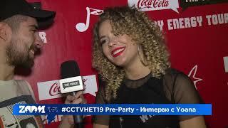 Zoom интервю с Yoana & Eva Parmakova - #CCTVHET19 Pre-Party