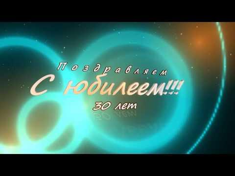 ФУТАЖ С ДНЕМ РОЖДЕНИЯ 30 ЛЕТ С ОЗВУЧКОЙ СКАЧАТЬ БЕСПЛАТНО