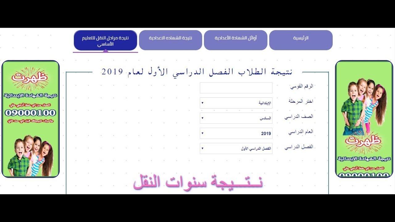 نتيجة الشهادة الابتدائية محافظة القاهرة 2019 شبكة النهار دوت كوم