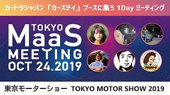東京MaaSミーティングのラストセッション動画を公開。テーマは「技術革新で予測不能時代到来!社会に対応する変化戦略から生まれる新潮流」  2番目の画像
