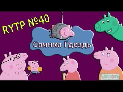 Свинка Гдездь 40 РИТП - Юбилейная серия