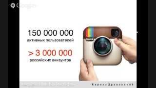 Кирилл Драновский - Как зарабатывать в Инстаграм [Тренинги 2]