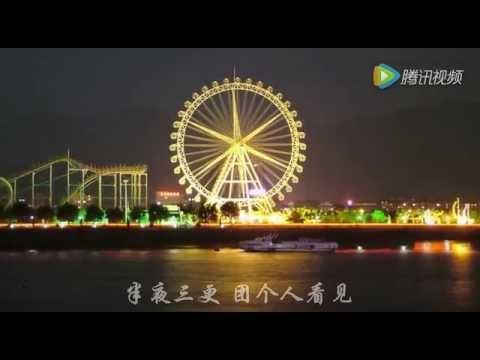 《倒霉蛋》温州话歌曲 Wenzhounese Song