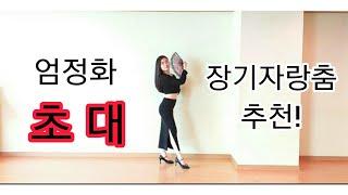 엄정화 - 초대 안무 거울모드 | Dance Cover…