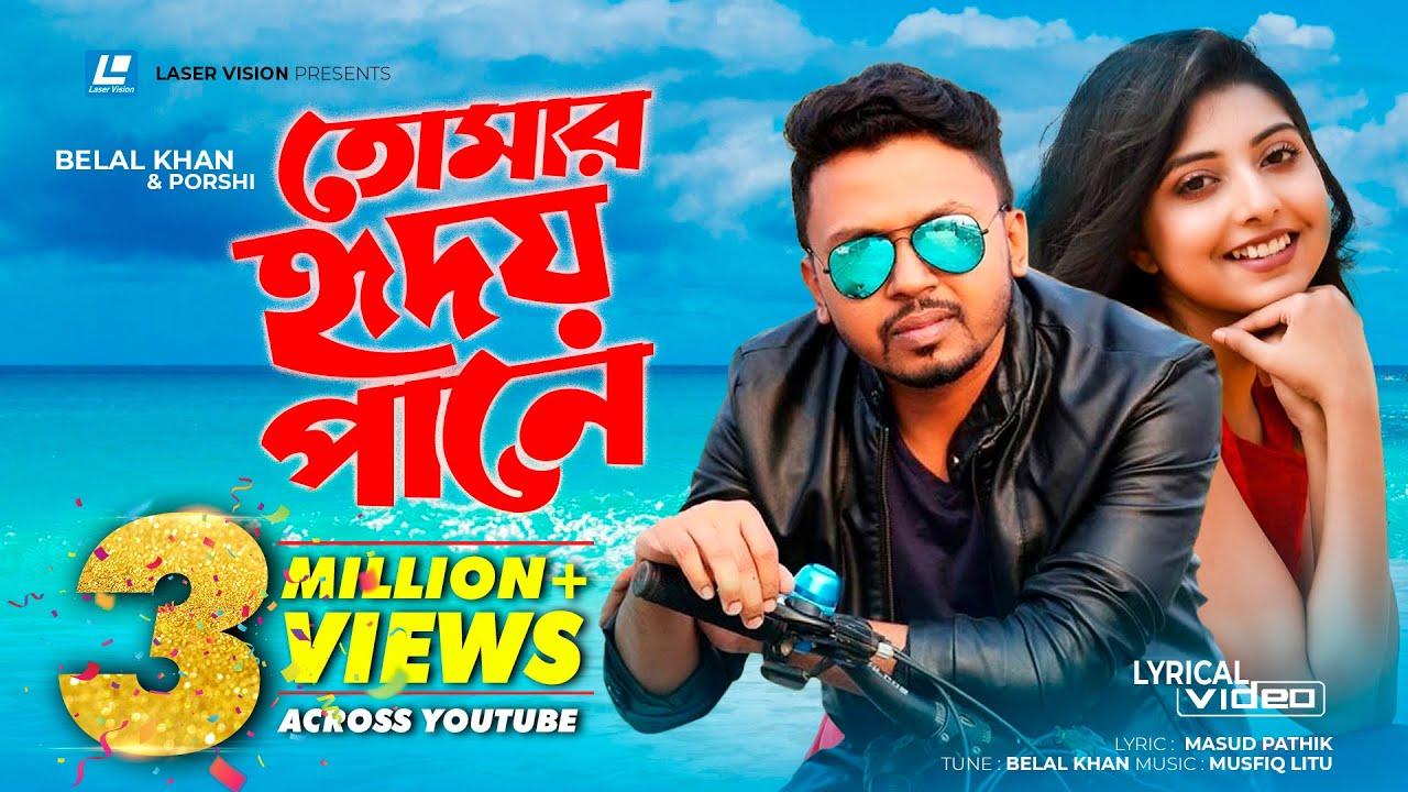Download Tomar Hridoy Pane By Belal Khan & Porshi   Lyrical Video   Musfiq Litu
