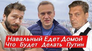 НАВАЛЬНЫЙ ЕДЕТ ДОМОЙ. Чичваркин, Невзоров  и Гудков Про Возвращение Навального.
